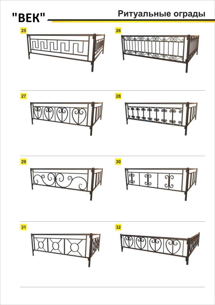 Как сделать ограду на могилу своими руками размеры